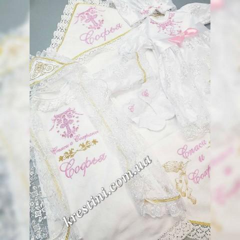 Крестильный набор для девочки с именной вышивкой «Софья премудрая»