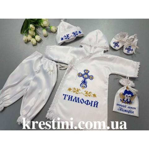 Набір хрестильного одягу для хлопчика з іменною вишивкою «Тимоша»
