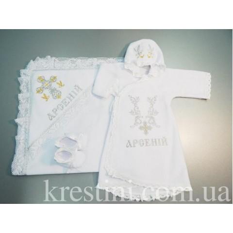 Замечательный набор для крещения Арсения с балахоном