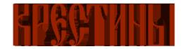 Крыжмы, именные наборы для крещения, эксклюзивные именные подарки - интернет магазин Крестины